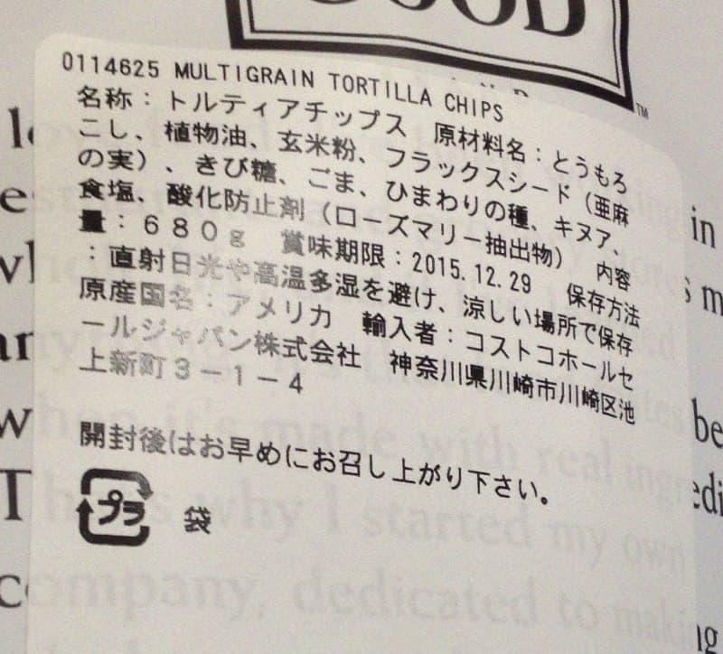 [19]が投稿したFOOD SHOULD TASTE GOOD マルチグレイン トルティーヤチップスの写真
