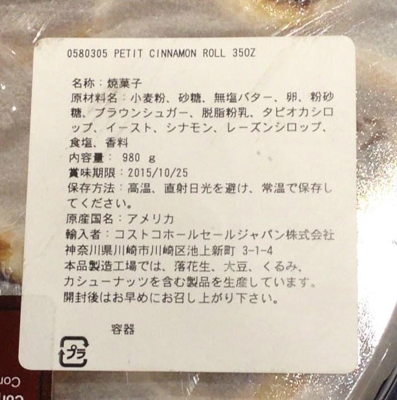 [2]が投稿したBEST EXPRESS FOODS プチシナモンロールの写真