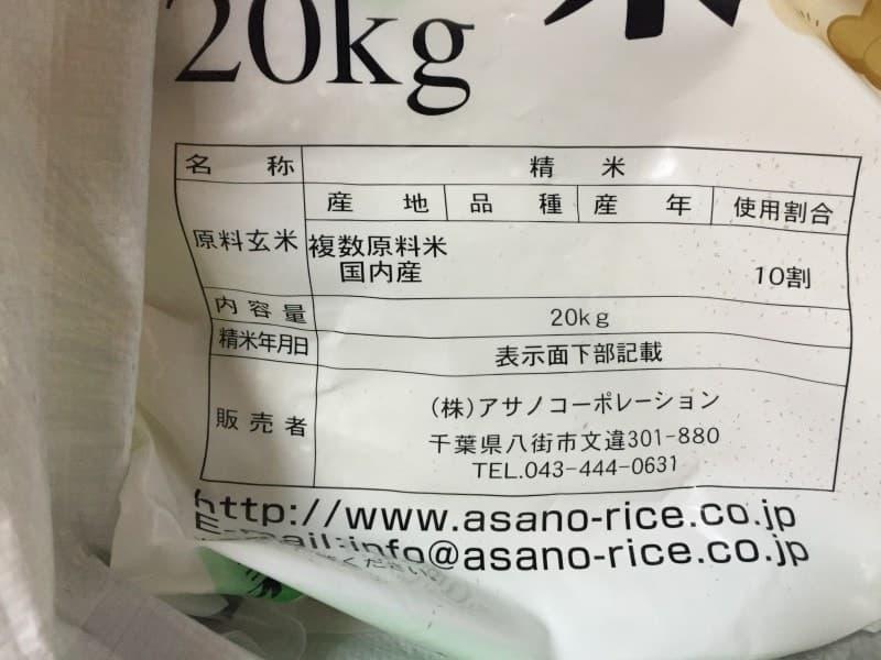 いぬ子@和泉さん[3]が投稿したアサノコーポレーション 業務用特選ブレンド米20㎏の写真