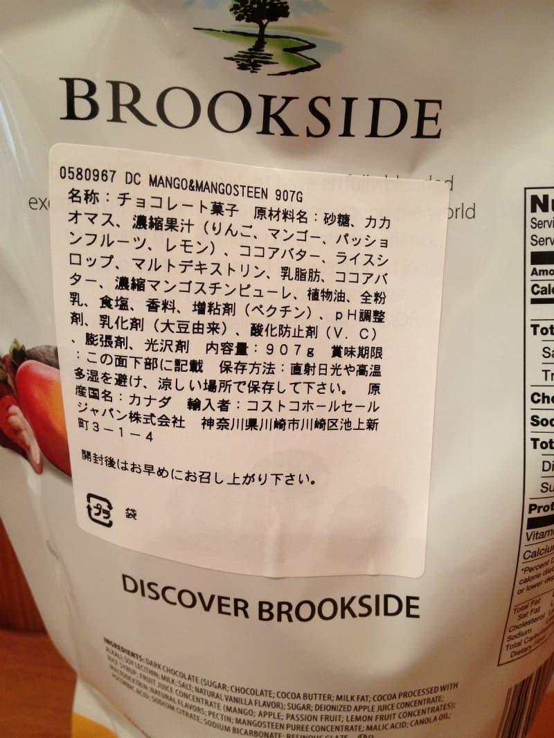 [3]が投稿したブルックサイド ダークチョコレート マンゴー&マンゴスチンの写真