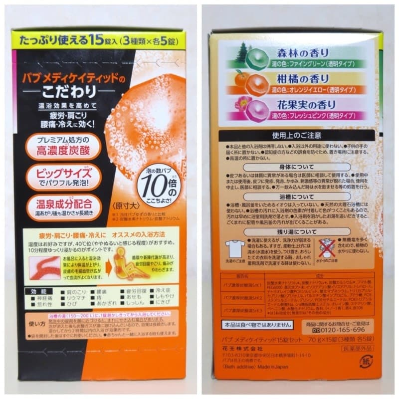 小波さん[3]が投稿した花王 薬用バブ メディケイテッド 15錠 (3種類×5錠)の写真