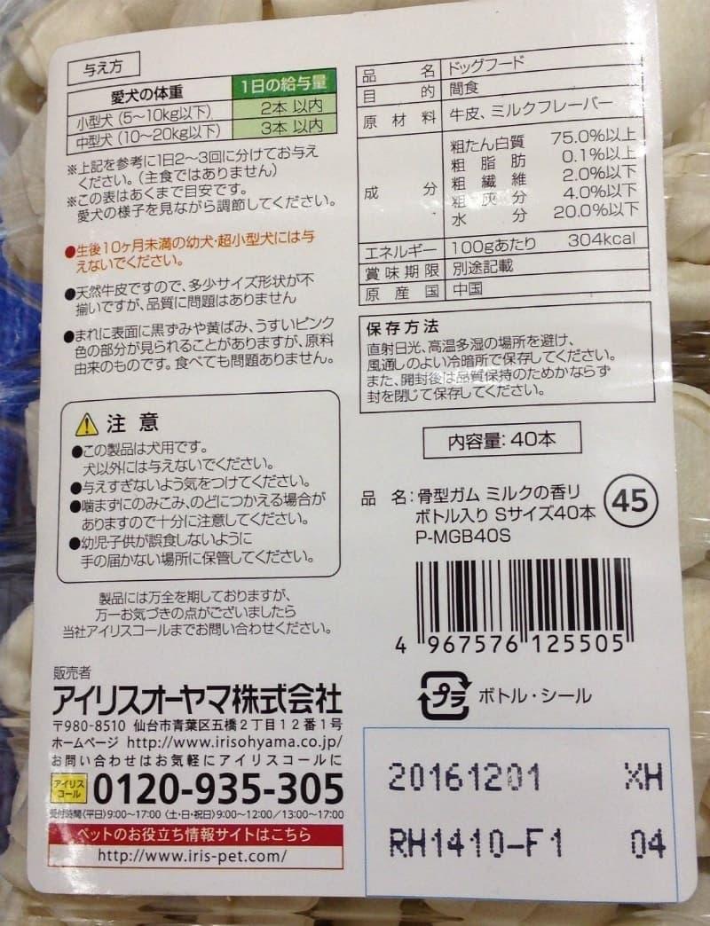 [3]が投稿したアイリスオーヤマ 骨型ガム ミルク味の写真