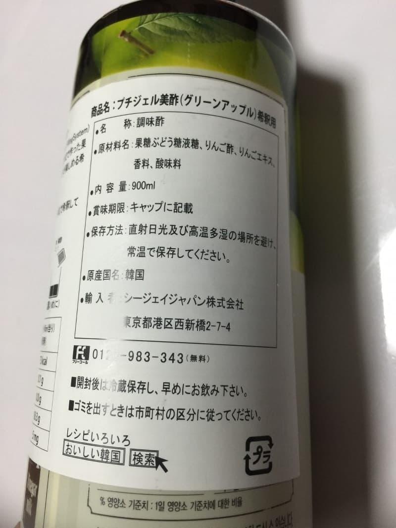 ゆぇさん[3]が投稿したCJ プチジェル美酢(ミチョ) グリーンアップル味の写真