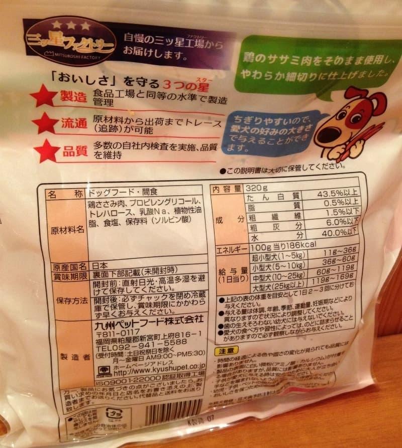 [10]が投稿したKPF やわらか 鶏ささみ細切り 間食・ドッグフードの写真