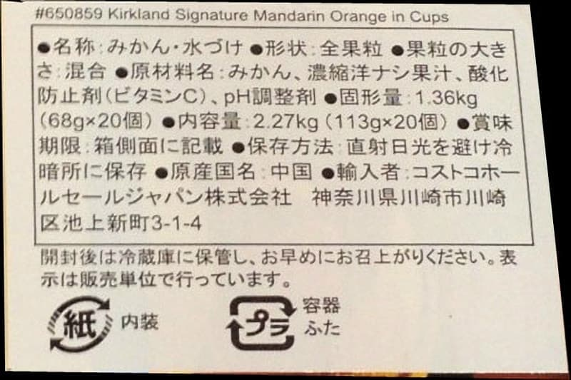 [40]が投稿したカークランド マンダリンオレンジ みかん シラップづけ(ライト)の写真
