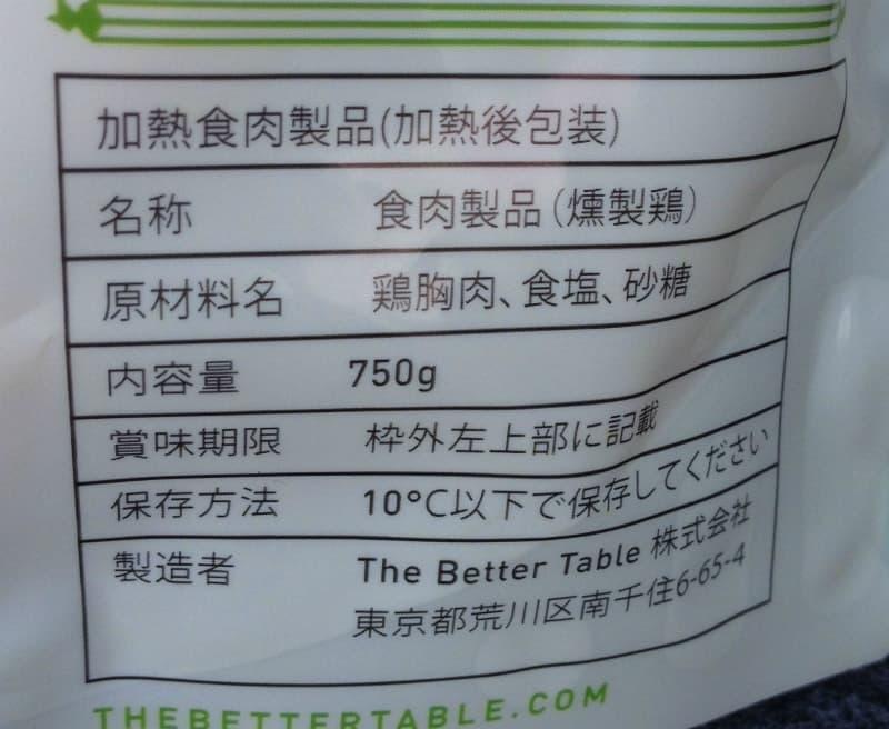 [3]が投稿したThe Better Table ホワイトスモーク サラダチキンの写真