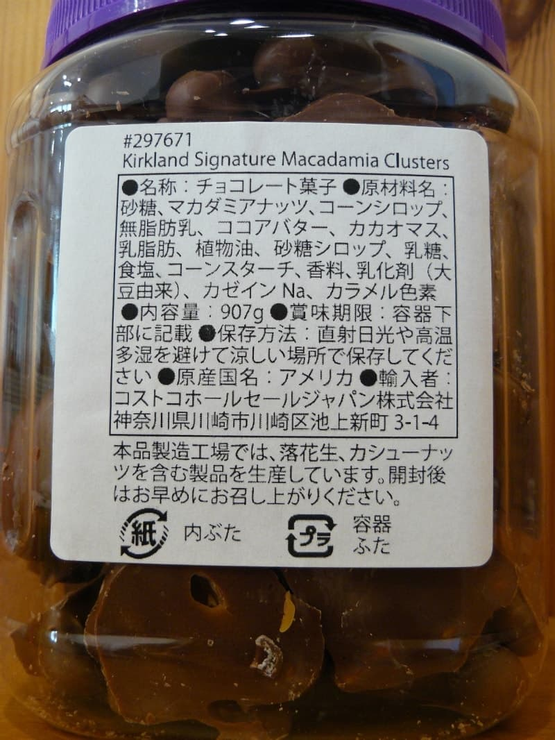 [3]が投稿したカークランド マカダミアナッツ 塩キャラメル ミルクチョコレートの写真
