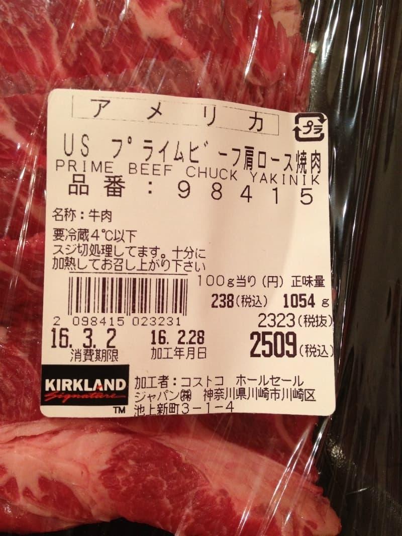 [3]が投稿したカークランド USA プライムビーフ 肩ロース 焼肉の写真