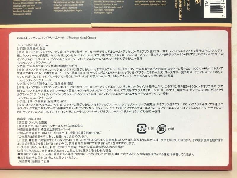 小波さん[28]が投稿したL'ESSENCE レッセンス ハンドクリーム 8パック ギフトセットの写真