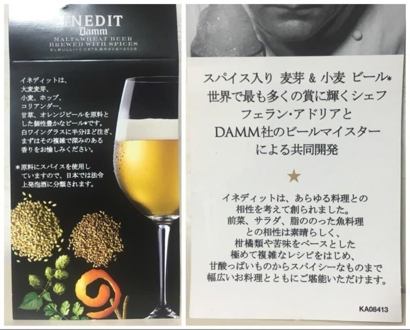 小波さん[4]が投稿したINEDIT イネディット スペイン ビール750mlの写真