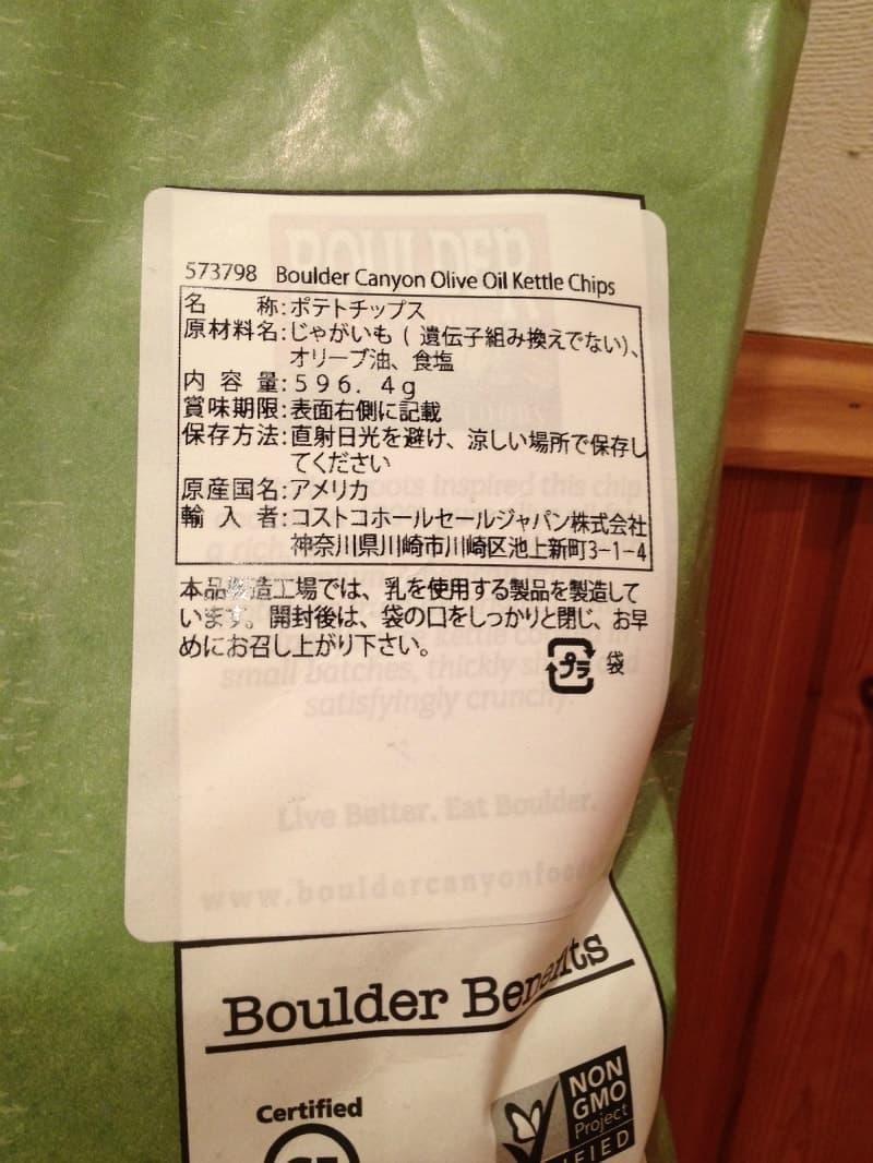 [24]が投稿したBoulder Canyon Olive Oil Kettle Chips オリーブオイル ケトルチップスの写真