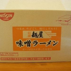 日清 麺屋 味噌ラーメン ケース12食