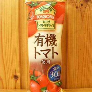 カゴメ トマトケチャップ 有機トマト使用