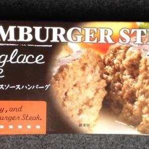 伊藤ハム ハンバーガーステーキ デミグラスソース