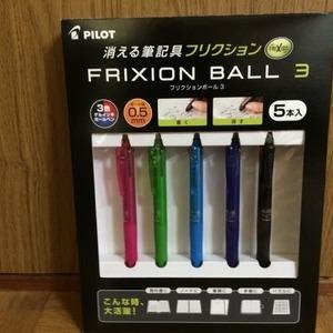 PILOT フリクションボール3