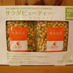 サラダビューティー 発芽大豆