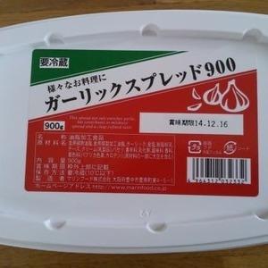 マリンフード  ガーリックスプレッド900