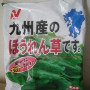 ニチレイ 九州産のほうれん草です。