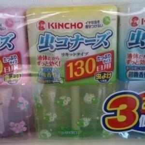 KINCHO 虫コナーズ リキッドタイプ