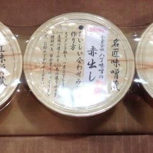 名匠味噌蔵 アソート 3個セット