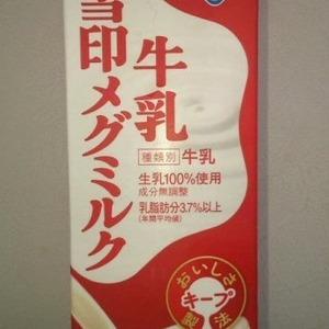 雪印メグミルク牛乳 1000ml