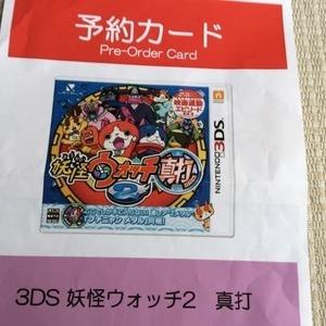 NINTENDO(任天堂) 3DS 妖怪ウォッチ 真打