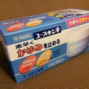 ゆーすきん製薬 ユースキンI(アイ) お得な2個セット