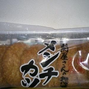 伊藤ハム お肉屋さんの惣菜 メンチカツ