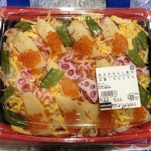 カークランド 桜えびちらし寿司