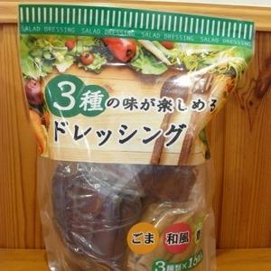 パレフリアン 3種の味が楽しめるドレッシング