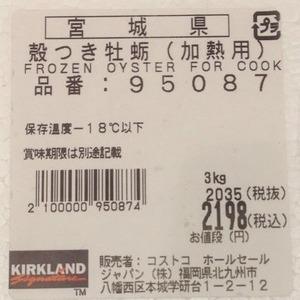 カークランド 殻つき牡蠣 (加熱用)