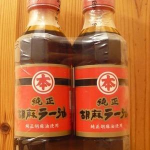 竹本油脂 純正 胡麻ラー油