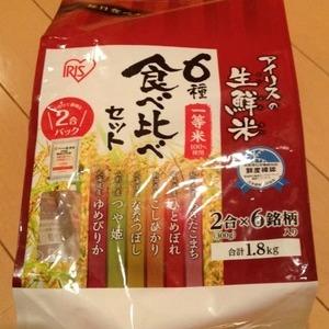 アイリスの生鮮米 6種食べ比べセット