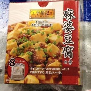 李錦記(リキンキ) 麻婆豆腐の素
