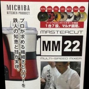 山本電気 MICHIBA KITCHEN PRODUCT マスターカット Glossy Red MB-MM22R (フードプロセッサー)
