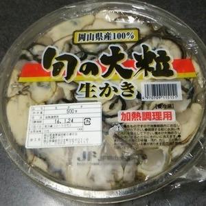 生牡蠣 (加熱用)