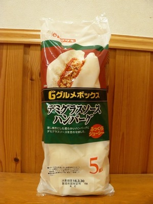 ヤマザキ Gグルメボックス デミグラスソース ハンバーグ
