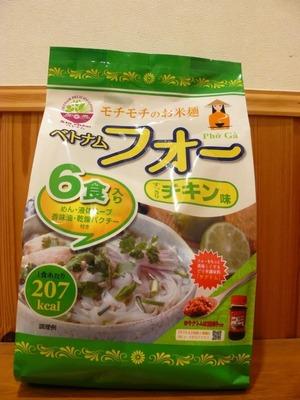 XIN CHAO! ベトナムフォー チキン味