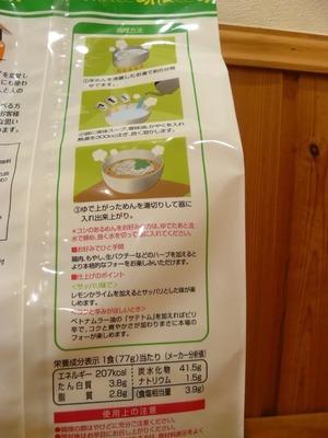 (名無し)さん[3]が投稿したXIN CHAO! ベトナムフォー チキン味の写真