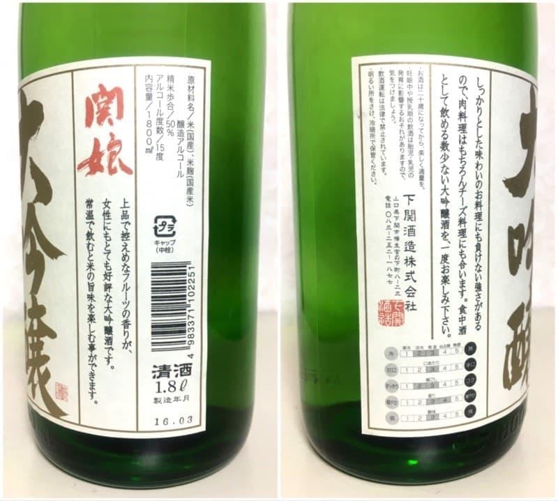 小波さん[3]が投稿した下関酒造 関娘 大吟醸 1800mlの写真