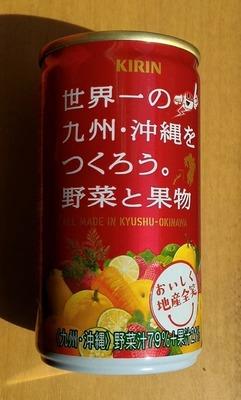サトさん[3]が投稿したKIRIN 世界一の九州・沖縄をつくろう。野菜と果物の写真