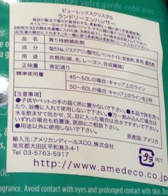 (名無し)さん[3]が投稿したPUREX(ピューレックス)  クリスタル 香りづけ剤 インウォッシュ フレグランス ブースターの写真