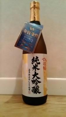 浜福鶴 磨き四割五分 純米大吟醸