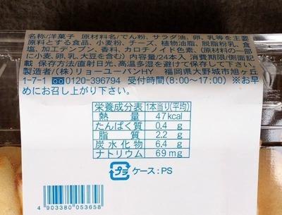 (名無し)さん[14]が投稿したリョーユーパン チーズポービリア 24本入の写真