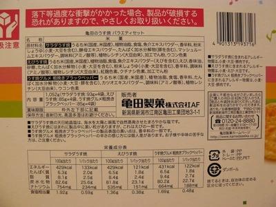 (名無し)さん[3]が投稿した亀田製菓 うす焼 バラエティセット 12パックの写真