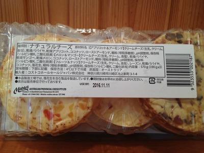 (名無し)さん[3]が投稿したMable's クリームチーズ (フルーツチーズ) アソートメントの写真