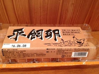 (名無し)さん[3]が投稿した匝瑳ジーピーセンター 平飼卵の写真
