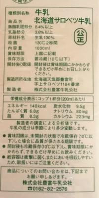(名無し)さん[3]が投稿した北海道サロベツ牛乳の写真
