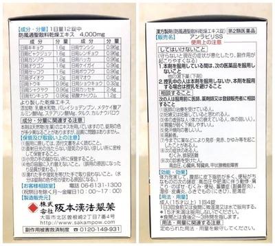 小波さん[4]が投稿した阪本漢法製薬 防風通聖散 アンラビリSSの写真