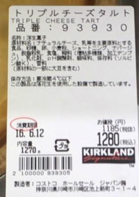 (名無し)さん[7]が投稿したカークランド トリプルチーズタルトの写真